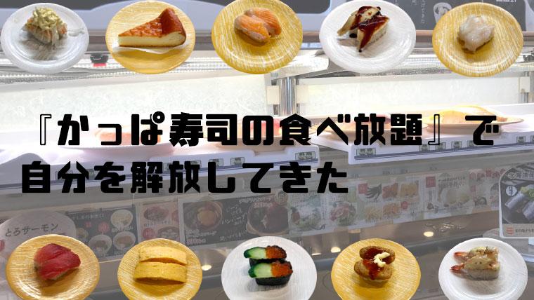 1,580円 (税別)で70品以上が食べ放題の『かっぱ寿司の食べホー』で自分を解放してきた