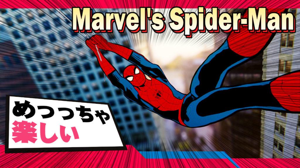 【レビュー】『Marvel's Spider-Man (スパイダーマン)』が楽しいのは移動だけじゃない!魅力がたっぷり詰まったアメイジングな作品
