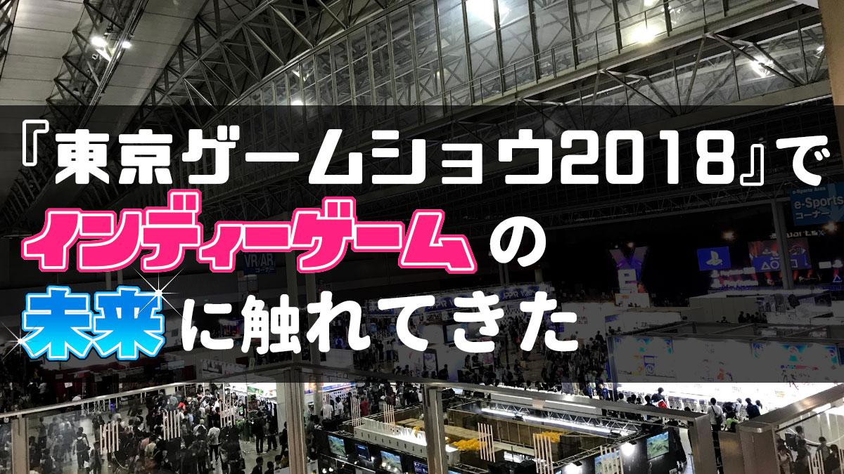 『東京ゲームショウ2018』でインディーゲームの未来に触れてきた